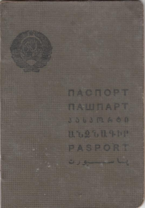 Soviet 1930s passport cover page